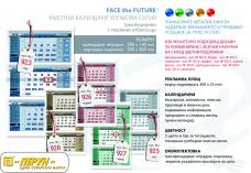 Face the Future трисекционен