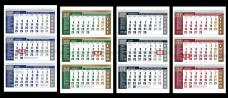 Календар Office Chrome трисекционен